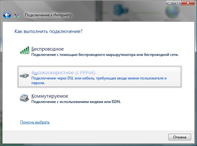 Как создать pppoe в windows 10